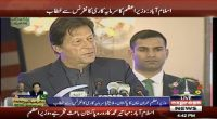 Prime Minister IK addressing the investment conference