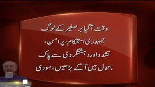 Modi's message regarding Pakistan Day received