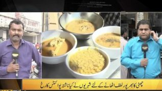 Citizens are enjoying breakfast on Pakistan Day weekend