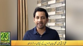 'We will do everything for progress' – Sarfaraz Ahmed