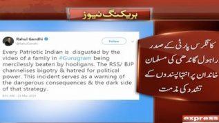 Rahul Gandhi tweeted against the attack on Muslims