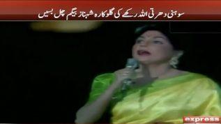 Shehnaz Begum famous for 'Sohni Dharti' passes away