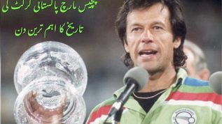 March 25, 1992: The day when Pakistan won the World Cup