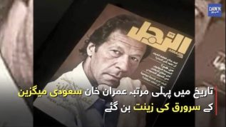 PM Imran Khan is the cover star on a Saudi Arabian Magazine