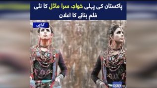 Pakistan's first transgender model featuring in her first film