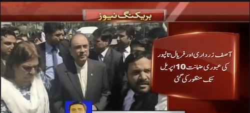 IHC grants Zardari and Talpur pre-arrest bails