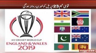 ICC Cricket World Cup is just round the corner