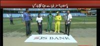 Pakistan lost a match it was close to winning