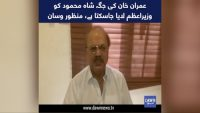 Imran Khan to be replaced by someone else as the prime minister – Predicts Manzoor Wassan