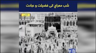 Shab-e-Miraj's significance