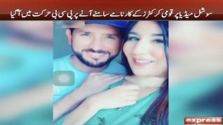 PCB active after inappropriate behaviour of players
