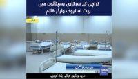 Heat stroke wards in Karachi hospitals