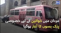 Pink buses inaugurated for women in Mardan