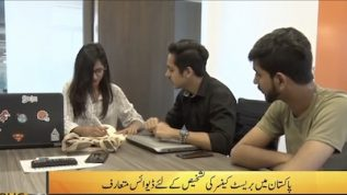 Students in Islamabad come up with a way to detect breast cancer in it's early stages