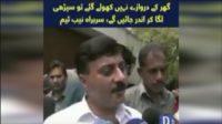 Hamza Shehbaz is hidden in the basement; NAB Chief