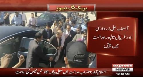 Asif Ali Zardari and Faryal Talpur are in court