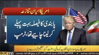 Ban on IRGC should have been placed earlier: Donald Trump