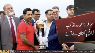 Sarfaraz Ahmed brought World Cup 2019 trophy to Islamabad