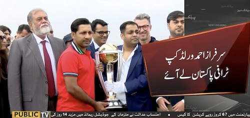 Sarfaraz Ahmed brought World Cup trophy to Islamabad