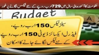 New taxes worth Rs. 729 billion to be implemented