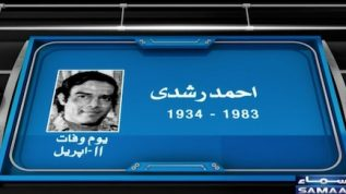 Death anniversary of legendary Ahmed Rushdi