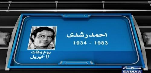 Death anniversary of legendary Ahmed Rushdi