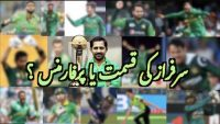Will Sarfraz win World Cup 2019 for Pakistan? Public speaks!