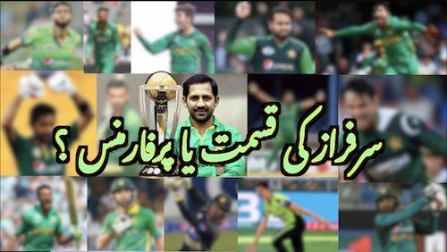 Will Sarfraz win World Cup 2019 for Pakistan? Public speaks!