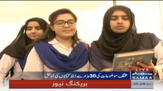 Two day book fair in Sialkot attracts book lovers