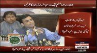 Hamza Shehbaz's press conference