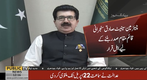 IHC declares Sanjrani eligible to be acting president