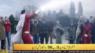 'Shazam' does a business of $ 3 billion and 560 million