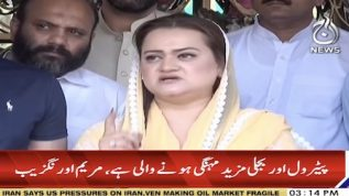 Petrol, gas and oil prices to increase – Maryam Aurangzeb
