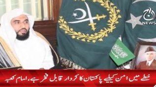 Imam-e-Kaba calls on COAS