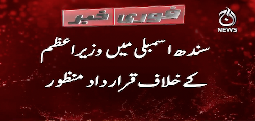 Sindh assembly approves a resolution against PM Imran Khan
