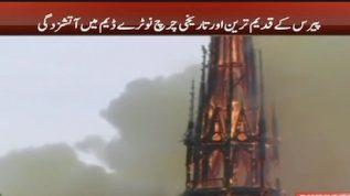 Famous Notre Dame church in Paris perishes