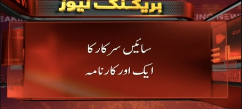 People's Bus service closed down in Karachi