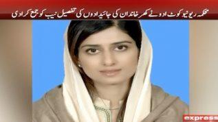 NAB summons Hina Rabbani Khar and her father