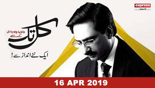 Is Pakistan becoming Zamanistan?