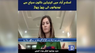 Canadian female tourist harassed in Islamabad