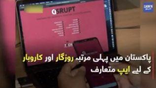 An app that can help you land a job!