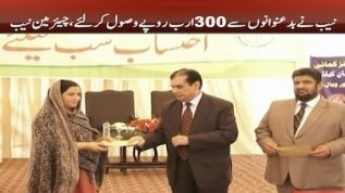 Chairman NAB claims to recover Rs. 300 billion