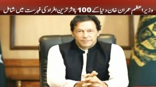 Times include Prime Minister Imran Khan in most influential people list