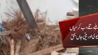 A house collapsed due to heavy rain in Charsadda, family passes away