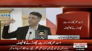 Finance Minister decides to step down