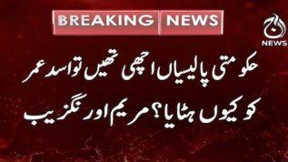 Why did govt remove Asad Umar if govt policies were flawless: Maryam Aurangzeb