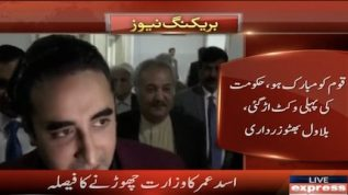 Government loses its first wicket: Bilawal Bhutto