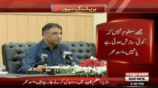 Unaware of any conspiracy: Asad Umar