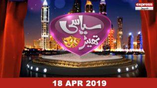 Siasi Theater – 18 April, 2019