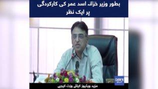 Asad Umar's journey as Finance Minister